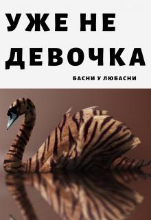 """Книга. """"Уже не Девочка"""" читать онлайн"""