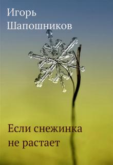 """Книга. """"Если снежинка не растает"""" читать онлайн"""