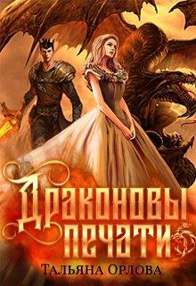 """Книга. """"Драконовы печати"""" читать онлайн"""