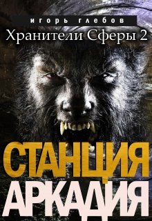 "Книга. ""Станция ""Аркадия"""" читать онлайн"