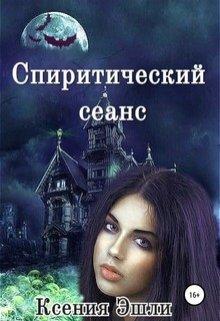 """Обложка книги """"Спиритический сеанс"""""""