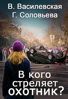 """Книга. """"В кого стреляет Охотник?"""" читать онлайн"""