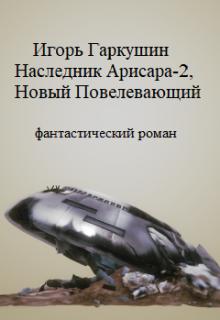 """Книга. """"Наследник Арисара 2, Новый Повелевающий"""" читать онлайн"""