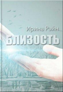 """Книга. """"Близость"""" читать онлайн"""