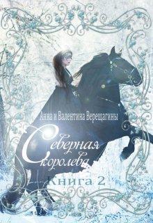 "Книга. ""Северная королева (книга 2)"" читать онлайн"