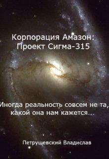 "Книга. ""Корпорация Амазон: Проект Сигма-315"" читать онлайн"