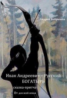 """Книга. """"Иван Андреевич – Русский Богатырь """" читать онлайн"""