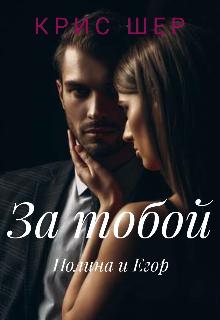 """Книга. """"За тобой. Полина и Егор"""" читать онлайн"""