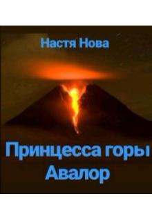 """Книга. """"Принцесса горы Авалор"""" читать онлайн"""