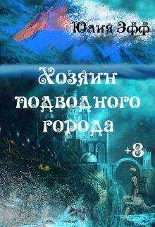 """Книга. """"Хозяин подводного города"""" читать онлайн"""