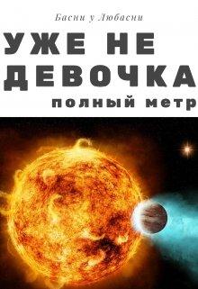 """Книга. """"Уже не Девочка (полный метр)"""" читать онлайн"""