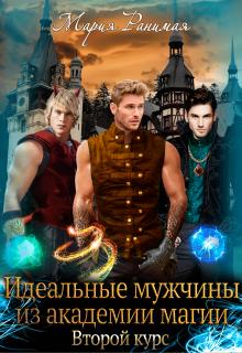"""Книга. """"Идеальные мужчины из академии магии. Второй курс"""" читать онлайн"""