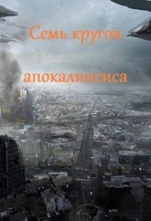 """Книга. """"Семь кругов апокалипсиса"""" читать онлайн"""