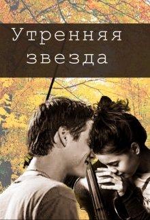 """Книга. """"Утренняя Звезда"""" читать онлайн"""