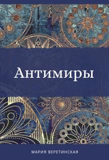 "Книга. ""Антимиры"" читать онлайн"