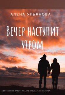 """Книга. """"Вечер наступит утром"""" читать онлайн"""