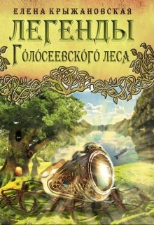 """Книга. """"Легенды Голосеевского леса"""" читать онлайн"""