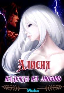 "Книга. ""Алисия, надежда на любовь"" читать онлайн"