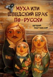 """Книга. """"Муха, или шведский брак по-русски"""" читать онлайн"""