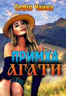 "Книга. ""Примха Агати"" читати онлайн"