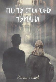 "Книга. ""По ту сторону тумана"" читать онлайн"