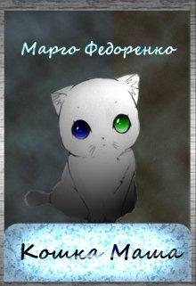 "Книга. ""Кошка Маша"" читать онлайн"