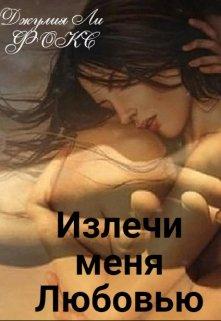 """Книга. """"Излечи меня любовью"""" читать онлайн"""