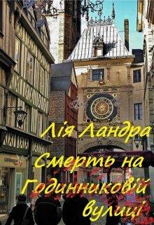 """Книга. """"Смерть на Годинниковій вулиці"""" читати онлайн"""