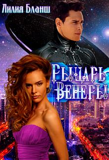 """Книга. """"Рыцарь Венеры"""" читать онлайн"""