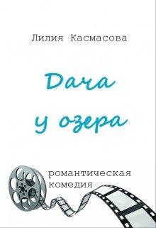 """Книга. """"Дача у озера"""" читать онлайн"""