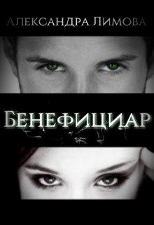 "Книга. ""Бенефициар"" читать онлайн"