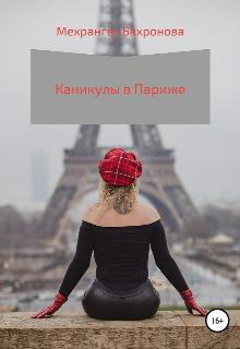 """Книга. """"Каникулы в Париже"""" читать онлайн"""