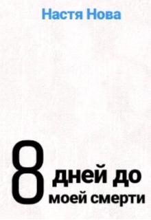 """Книга. """"8 дней до моей смерти"""" читать онлайн"""