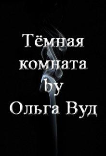 """Книга. """"Тёмная комната"""" читать онлайн"""