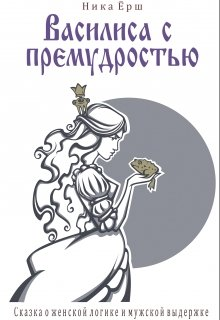 """Книга. """"Василиса с премудростью"""" читать онлайн"""