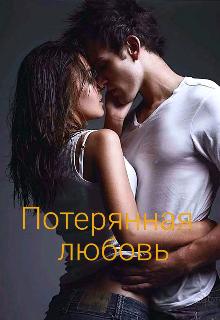 """Книга. """"Потерянная любовь"""" читать онлайн"""