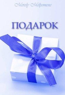 """Книга. """"Подарок"""" читать онлайн"""