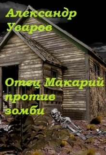 "Книга. ""Отец Макарий против зомби"" читать онлайн"