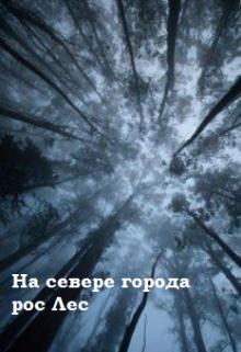 """Книга. """"На севере города рос Лес"""" читать онлайн"""