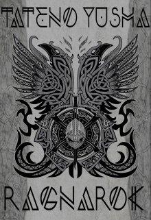 "Libro. ""Tate no Yusha Nariagi: Ragnarök"" Leer online"