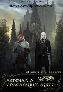 """Книга. """"Легенда о спасающих души"""" читать онлайн"""