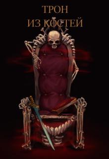 """Книга. """"Трон из костей"""" читать онлайн"""