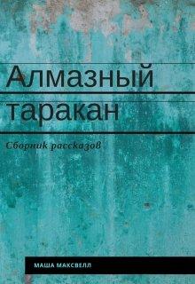"Книга. ""Алмазный таракан"" читать онлайн"