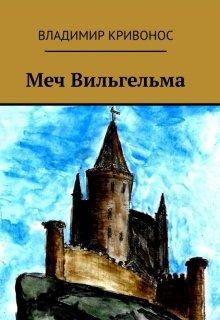 """Книга. """"Меч Вильгельма"""" читать онлайн"""
