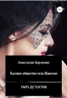 """Книга. """"Высшее общество села Шанское"""" читать онлайн"""