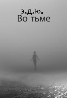 """Книга. """"Во тьме"""" читать онлайн"""