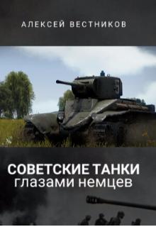 """Книга. """"Советские Танки глазами немцев"""" читать онлайн"""