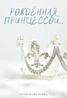 """Книга. """"Рождённая принцессой..."""" читать онлайн"""