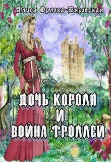 """Книга. """"Дочь короля и война троллей (книга третья)"""" читать онлайн"""
