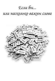 """Книга. """"Если бы... или насколько важны слова"""" читать онлайн"""